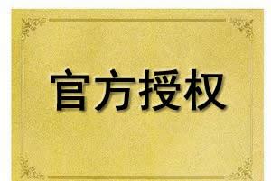 授权于南安洪濑黄师傅餐饮管理有限公司厦门分公司